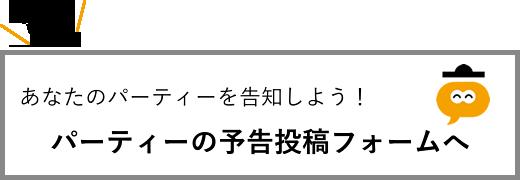 井戸端パーティー投稿フォームへ