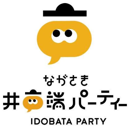 ながさき井戸端パーティー